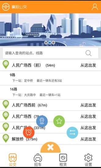 襄阳出行app下载