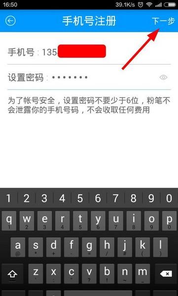 粉笔公考app下载