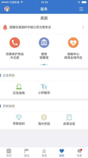 侨联通app