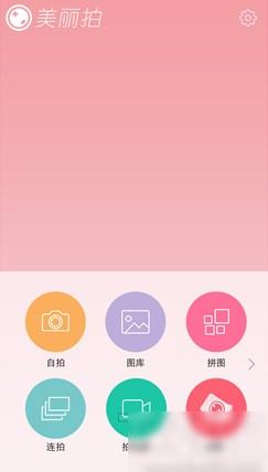 美丽拍app