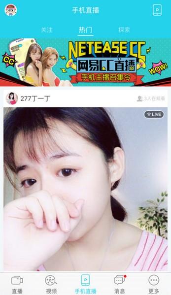 CC直播app