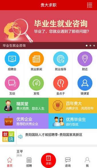 贵州大学就业工作信息平台app下载