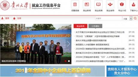 贵州大学就业工作信息平台
