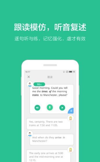 扇贝口语app下载