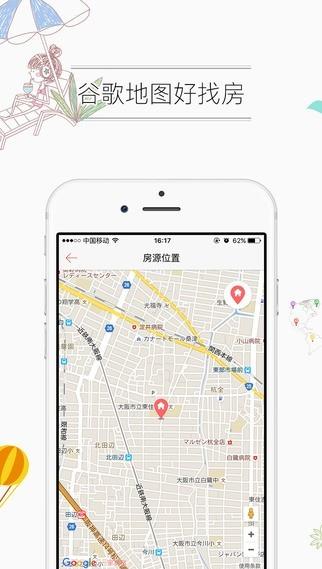 一家民宿app下载