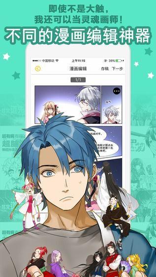 大触漫画app