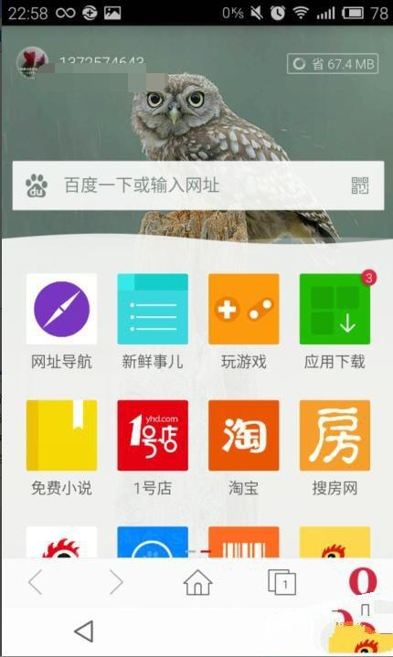 欧朋浏览器手机版下载