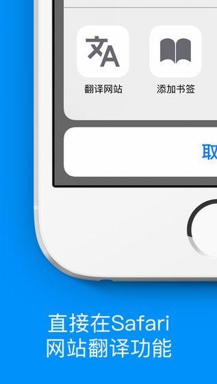 Safari浏览器网站翻译app