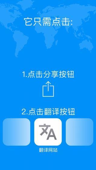 Safari浏览器网站翻译下载