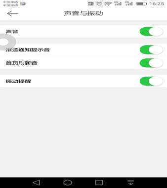 微博提示音怎么改设置 微博提示音如何取消方法教程