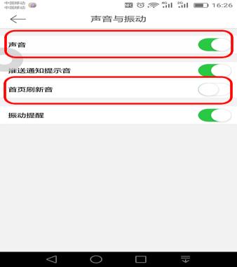 怎么关掉微博提示音 怎么修改微博提示音设置具体介绍