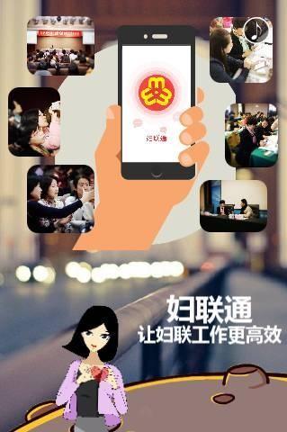 妇联通app下载
