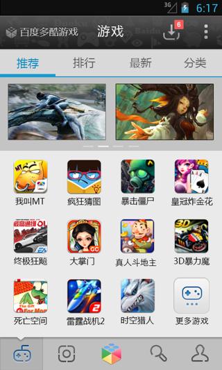 百度多酷游戏中心app