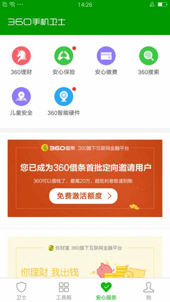 360借条app下载