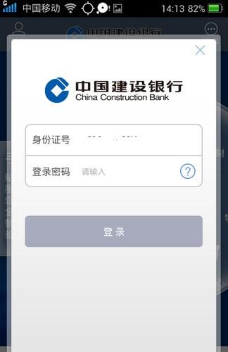 中国建设银行手机银行客户端下载