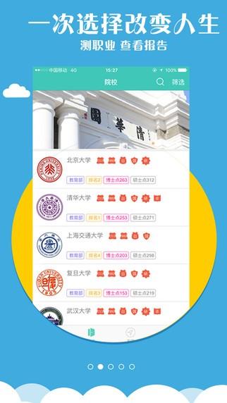 高考志愿君app下载