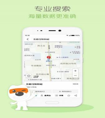 搜狗地图mini版怎么样 搜狗地图mini版功能及使用方法介绍