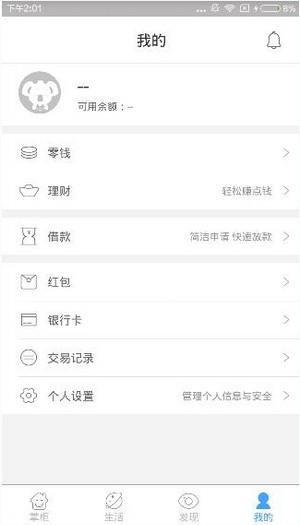 拉卡拉钱包app下载