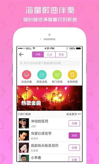爱唱app下载
