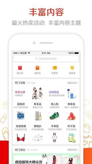 聚划算app官网下载