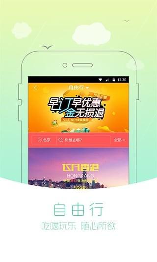 百程旅行app下载