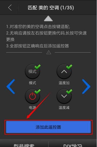 遥控精灵下载手机版