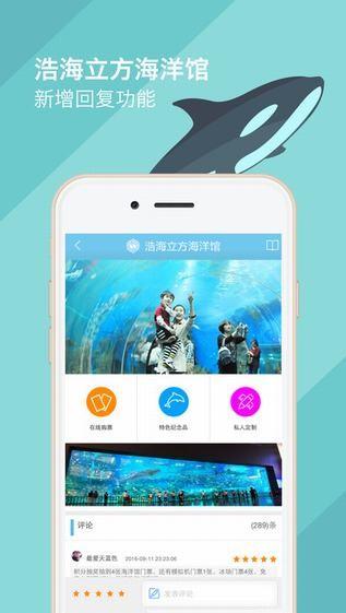 海滨城app