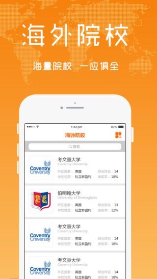 东方留学app
