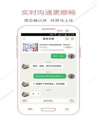 蚂蚁短租网app下载