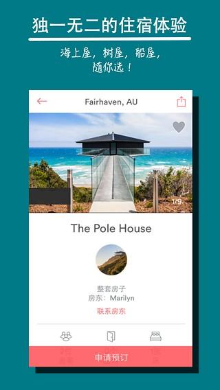 airbnb爱彼迎官网下载