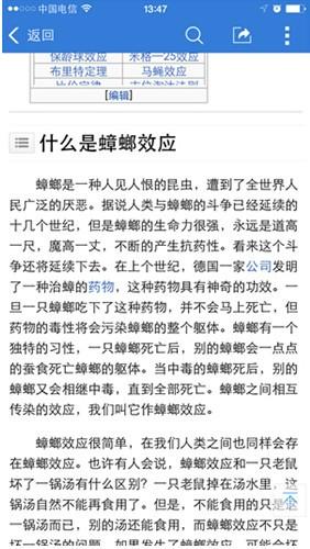 MBA智库百科下载