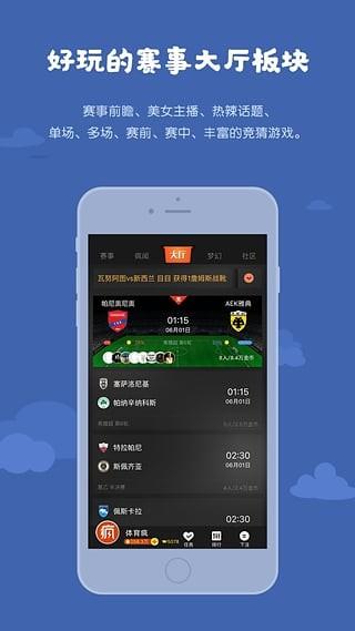 体育疯app