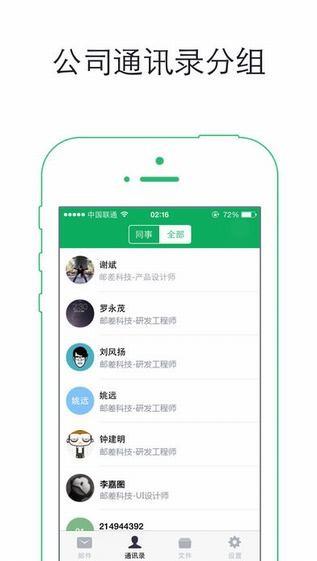 邮差app