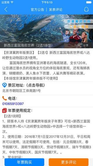 2016北京亲子年票app下载