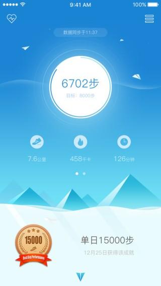 魔样运动app