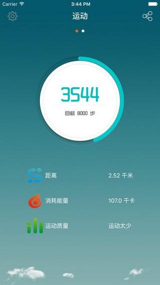 天天手环app