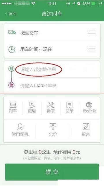 一号货车app下载