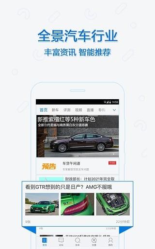 太平洋汽车网app下载