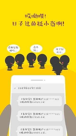 装叉Bi神器app下载