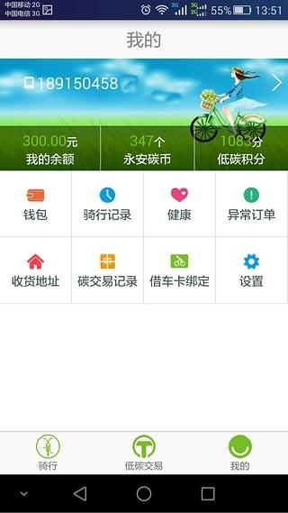 永安行app下载