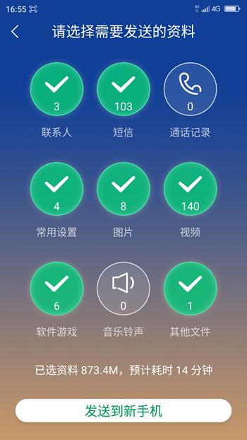 360安全换机iPhone版