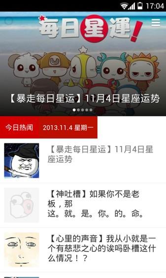 暴走日报app