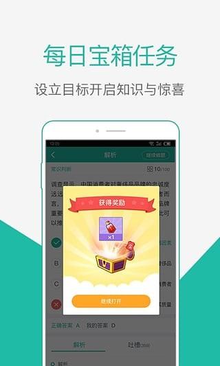 步知公考app下载