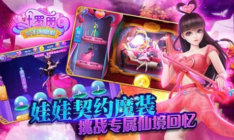 叶罗丽公主水晶鞋游戏下载