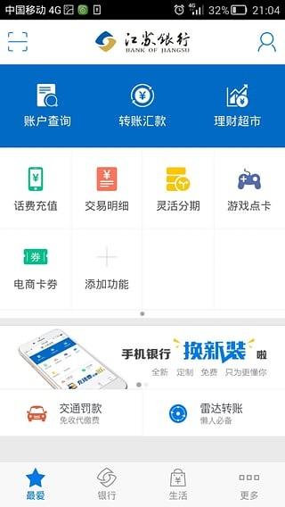 江苏银行手机银行下载