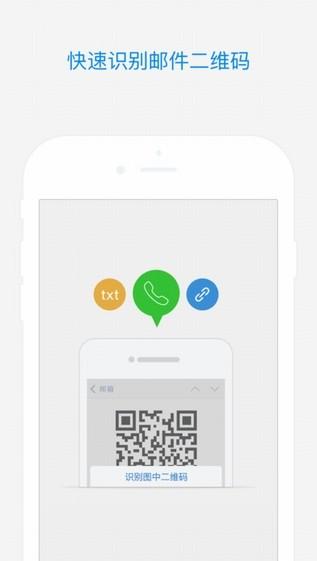 qq邮箱手机客户端下载