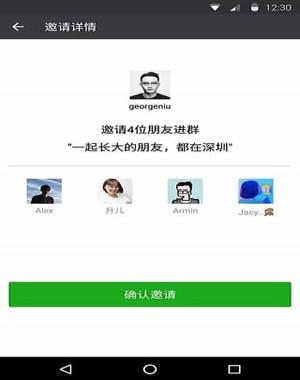 微信2017版