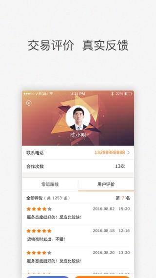 配货易货主端app