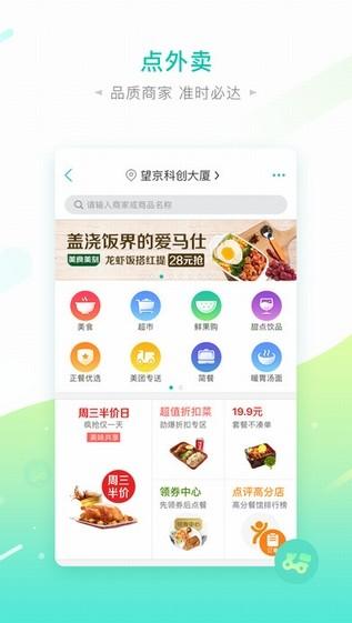 美团app