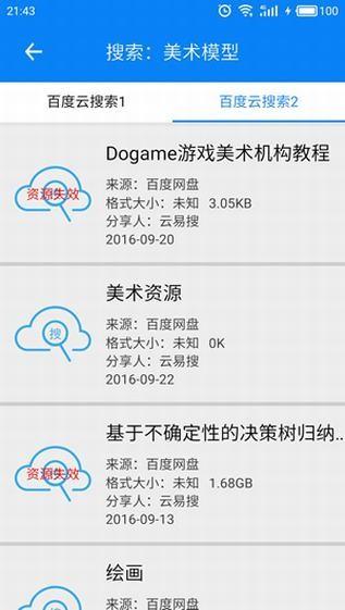 云易搜app